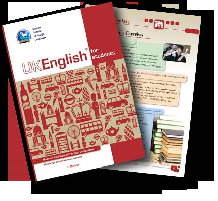 Вышел в свет новый учебник - UKEnglish